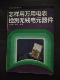 怎样用万用电表检测无线电元器件(无线电爱好者丛书)