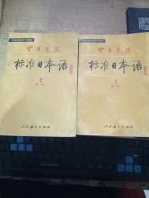中日交流-标准日本语(中级-1、2)