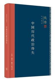 中国历代政治得失(精)