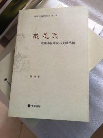 求是集:戏曲小说理论与文献丛稿(第2辑)