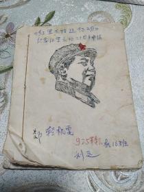 《红军不怕远征难》纪念红军长征30周年而作 油印歌本