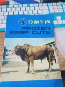 八十年代出口冻分割牛肉宣传单