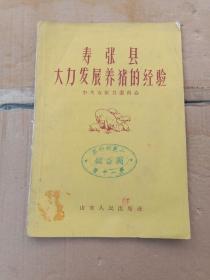 寿张县大力发展养猪的经验