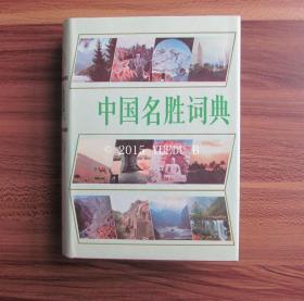 中国名胜词典 第二版 精装 1987年印刷