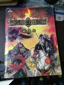 华丰水浒英雄传收集册8本合售,内有三本空卡,相见描述