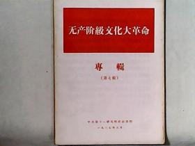 无产阶级文化大革命专辑(第七辑) 收1966-1967年各报刊文章