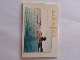 十三陵水库风光   明信片 5枚
