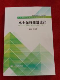 水土保持规划设计(水土保持行业从业人员培训系列丛书)