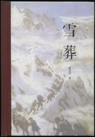 雪葬 (作者签赠本)