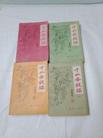 十二金钱镖(1.2.3.4册全)4本合售