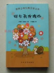 正版 世界少年经典文学丛书:蜗牛和玫瑰树 安徒生 大众文艺出版