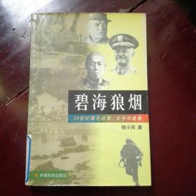 20世纪著名战争:碧海狼烟:太平洋战争