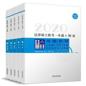 2020法律硕士联考一本通(全五册)