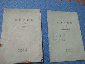 珠算习题集<上下册,中国矿业大学,1998年﹥