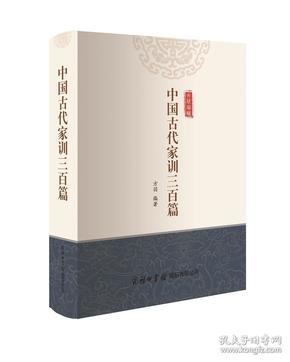 中国古代家训三百篇