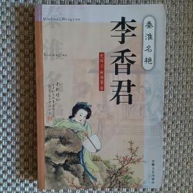 秦淮名艳李香君(另售大木康  著《 冒辟疆与<影梅庵忆语>》)
