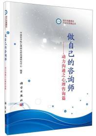 动力沟通理论、方法与实践丛书·做自己的咨询师:动力沟通之心理咨询篇
