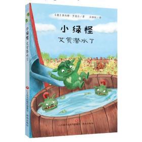 小绿怪:艾贡潜水了