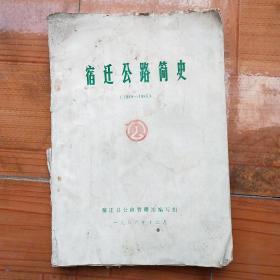 宿迁公路简史(1949一1985)
