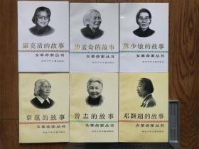 女革命家丛书 11册全