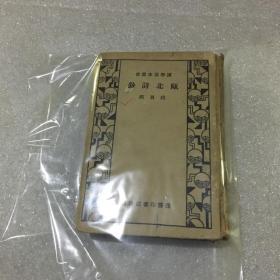 《欧北诗钞》民国初版大32开精装本