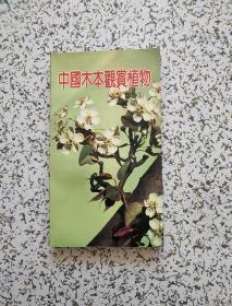 中国木本观赏植物 图鉴 1