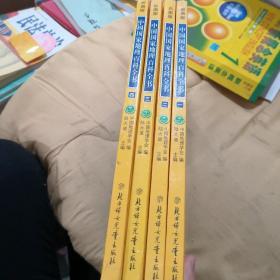 中国国家地理百科全书一   二   三  四册,