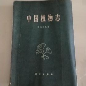 中国植物志(第七十五卷)