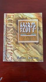 【包邮挂】经济学 (第十六版)
