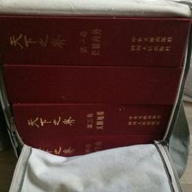 天下之脊--刘邓大军征程志略 图文并茂 珍贵资料 8开布面豪华硬精装全8本 中央文献出版社 原价5000元 一版一印