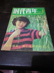 时代青年1985.1(创刊号)