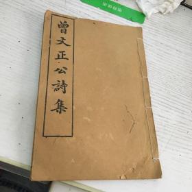 曾文正公诗集(卷一至卷三)全集,宣统纪元年(1909年)