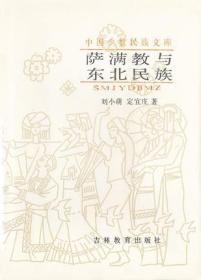 萨满教与东北民族