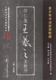 怀仁集王羲之圣教序/青少年书法实用教程