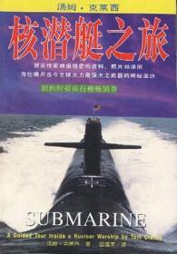 核潜艇之旅
