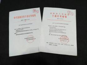 1989年富阳县人民政府干部任免通知2份