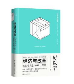 9787520203364-ry-经济与改革.厉以宁文选(2008—2010)