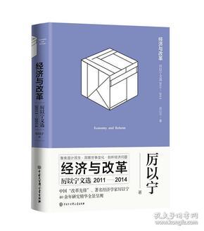 经济与改革:厉以宁文选(2011-2014)