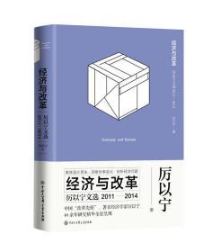 9787520203371-ry-经济与改革 厉以宁文选2011-2014