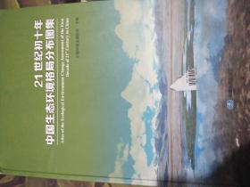 21世纪初十年中国生态环境格局分布图集