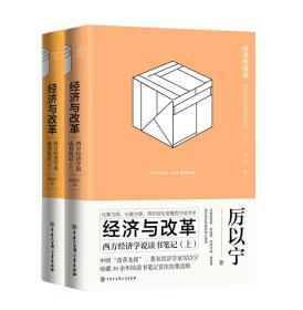 9787520203395-ry-新书--经济与改革--西方经济学说读书笔记(上下)