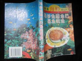 家庭海鲜烹饪丛书:海参鱼翅鱼肚墨鱼鱿鱼