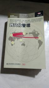 《跨文化管理》2003年第二次印刷