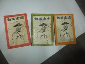 白玉老虎(上.中.下,全三册,古龙著)