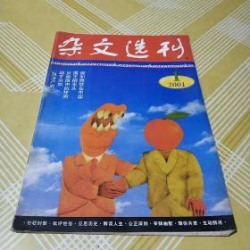杂文选刊 2001.1