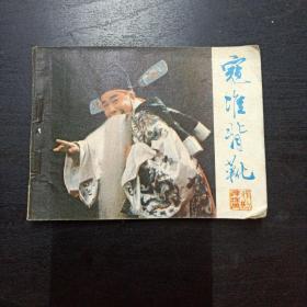 《寇准背靴》宝文堂版戏剧连环画册 1981年1版1印