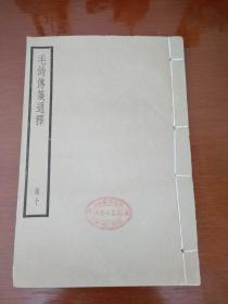 民国中华书局刊印《毛诗传笺通释》册十1册