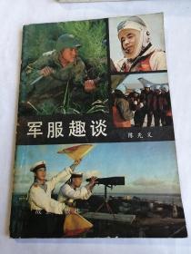 军服趣谈(军事科技知识普及丛书)
