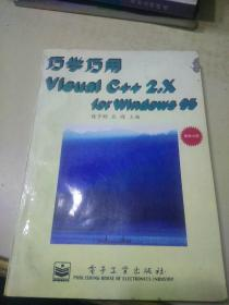 巧学巧用Visual  C++ 2.X for  Windows  95
