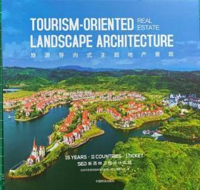 全新  旅游导向式主题地产景观:SED新西林工程设计实践